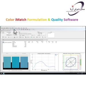 نرم افزار فرمولاسیون رنگ Color iMatch