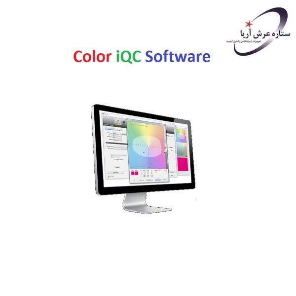 نرم افزار کنترل کیفیت ( رنگ همانندی) Color iQC