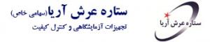 شرکت ستاره عرش آریا - نماینده انحصاری هانا Hanna در ایران