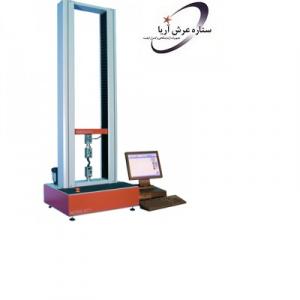 دستگاه تست یونیورسال دو ستونه با ظرفیت 5kN