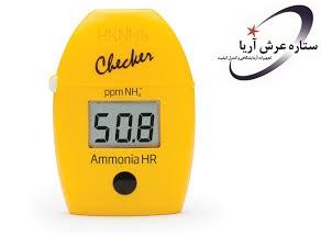 چکر آمونیاک HI733