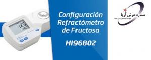 رفرکتومتر دیجیتال فروکتوز HI96802