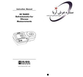 رفرکتومتر دیجیتال گلوکز HI96803