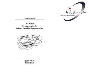 رفرکتومتر دیجیتال سدیم کلرید HI96821