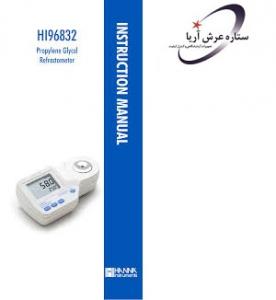 رفرکتومتر دیجیتال پروپیلن گلیکول HI96832