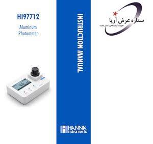 فتومتر آلومینیوم HI97712