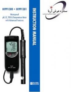 مولتی پارامتر پرتابل HI991300 رنج 0 تا 3999