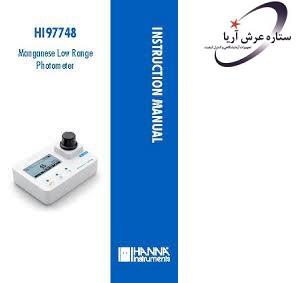 فتومتر منگنز HI97748