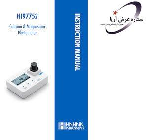 فتومتر کلسیم و منیزیم HI97752