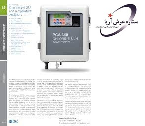 کنترلر آنلاین pH و کلر PCA340